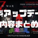 【World War Z】無料アップデート配信決定!シーズンワンロードマップが公開されたよ!