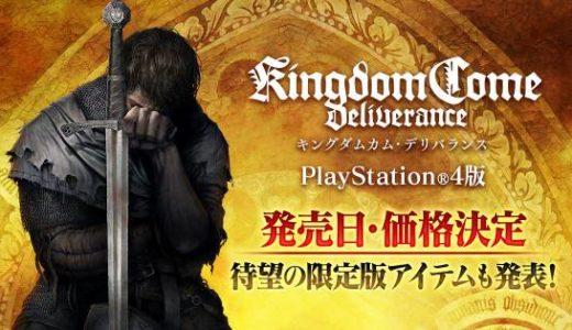 【キングダムカム・デリバランス】PS4 限定版と通常版の違いは?