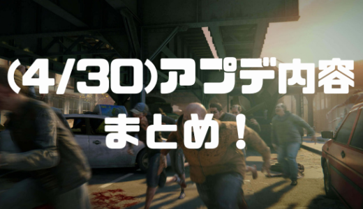 【World War Z】PS4版大型アプデ!パッチ内容まとめ(4/30)