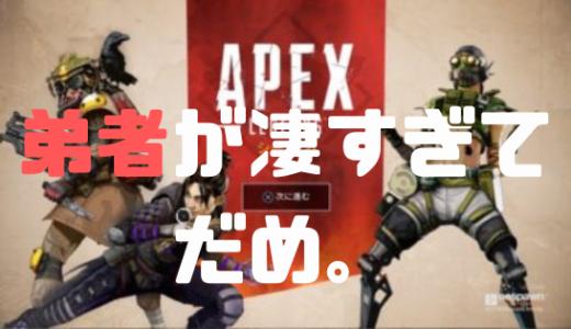 【Apex Legends】弟者のプレイが凄すぎてだめ。
