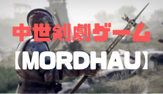 【MORDHAU】(モルダウ)中世バトロワゲームがsteamで配信中!PS4版の発売は?どんなゲーム?
