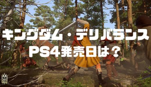 【キングダムカム・デリバランス】PS4版の発売日は?日本語版 テキスト・フルボイスに完全対応!