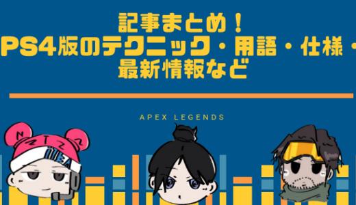 【Apex Legends】記事まとめ!PS4版のテクニック・用語・仕様・最新情報など