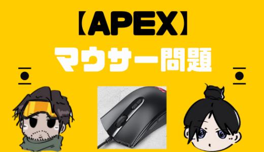 【Apex Legends】PS4版 マウサーにブチギレて通報したら負け。マウスを使う心理とか。
