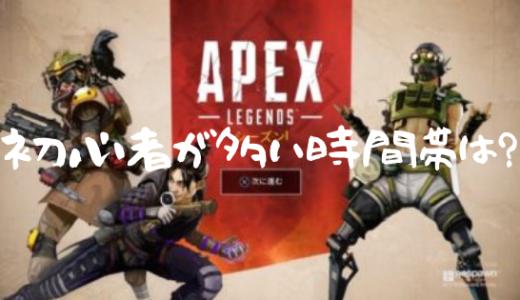 【Apex Legends】初心者にオススメな時間帯は?四六時中プレイして分析してみた!