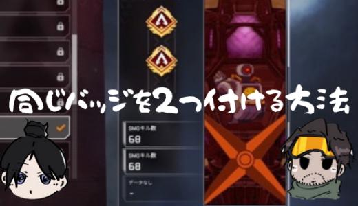 【Apex Legends】同じバッジを2個付ける方法は?