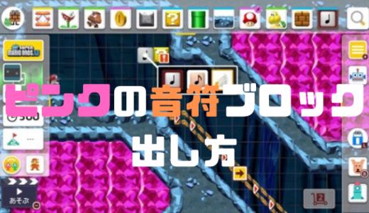 【スーパーマリオメーカー2】ピンクの音符ブロックの出し方!