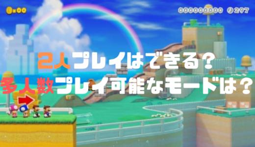 【スーパーマリオメーカー2】2人プレイのやり方!多人数プレイ可能なモードを紹介!