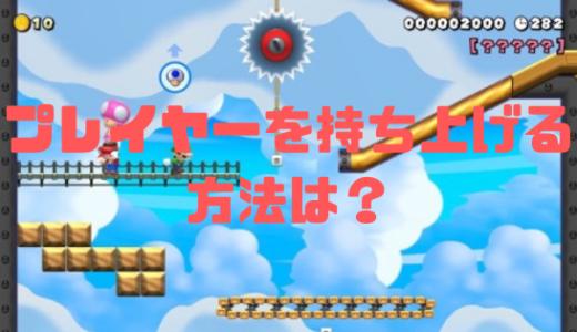【スーパーマリオメーカー2】他プレイヤーを持ち上げるボタン操作方法は?やり方と振りほどく方法を解説。