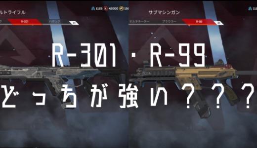 【Apex Legends】R-301とR-99どっちが強い?違いは?