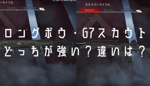 【Apex Legends】ロングボウとG7スカウトどっちが強い?違いは?