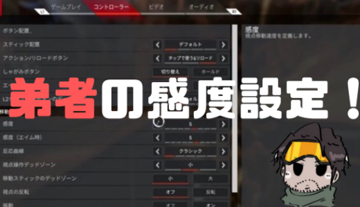 【Apex Legends】弟者の感度設定について!(6/2)
