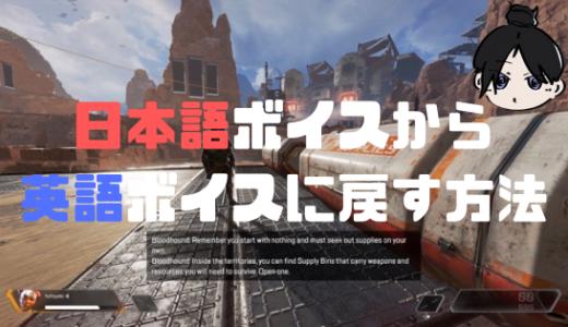 【Apex Legends】日本語ボイスから英語ボイスに変更する方法は?