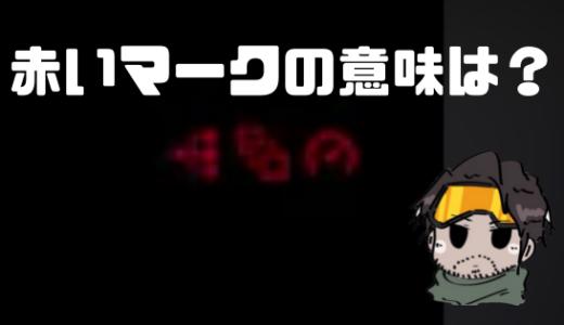 【Apex Legends】右上の赤い四角のマークの意味は?