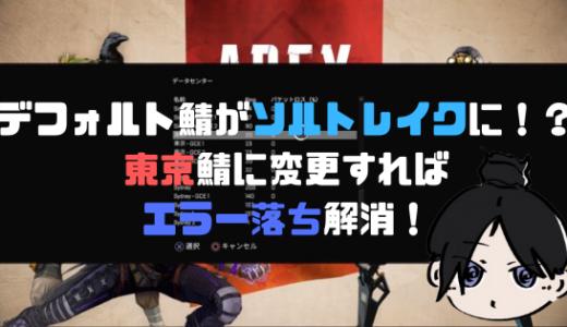 【Apex Legends】エラー落ち(鯖落ち)が多い原因!ソルトレイク鯖がデフォルト設定に!?【PS4】