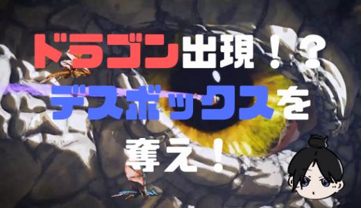 【Apex Legends】ドラゴン(フライヤー)がデスボックスを落とす!?新要素が追加されたぞ!