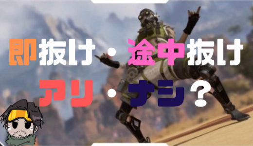 【Apex Legends】即抜け・途中抜けはアリ?ナシ?報告はした方がいいのか。