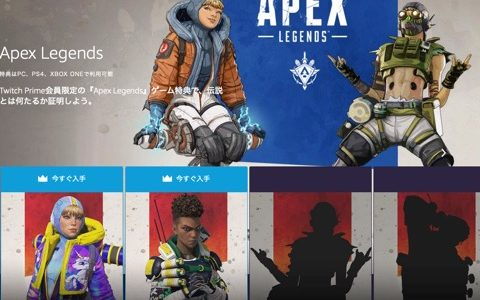【Apex Legends】ツイッチプライム特典で限定スキンが貰える!無料で受け取るやり方を紹介!【PS4版】
