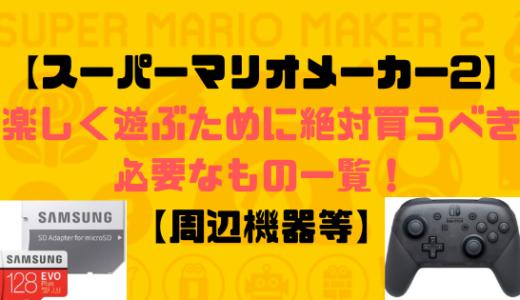 【スーパーマリオメーカー2】楽しく遊ぶために絶対買うべき必要なもの一覧!【オススメ周辺機器】