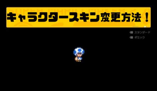 【スーパーマリオメーカー2】キャラクタースキンの変更方法!ルイージ・キノピオを使うには?