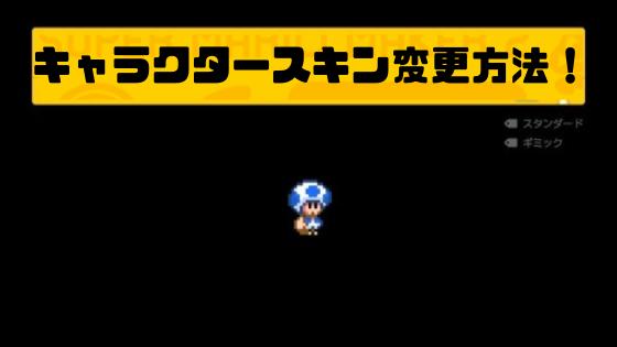 スーパーマリオメーカー2】キャラクタースキンの変更方法