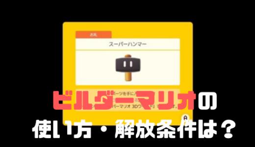 【スーパーマリオメーカー2】ビルダーマリオ(スーパーハンマー)の出し方と出現方法を紹介!