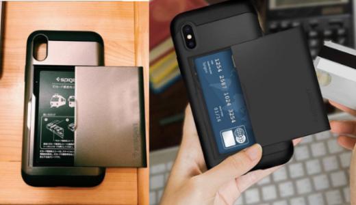 【Spigen スリムアーマー iPhone Xケース ICカード収納 レビュー】通勤通学で活躍するカード収納可能なスマホケース!