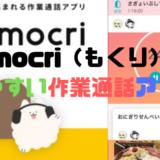 【mocri(もくり)】使い方・通話方法を解説!Twitter連携できる作業通話にピッタリなアプリ!