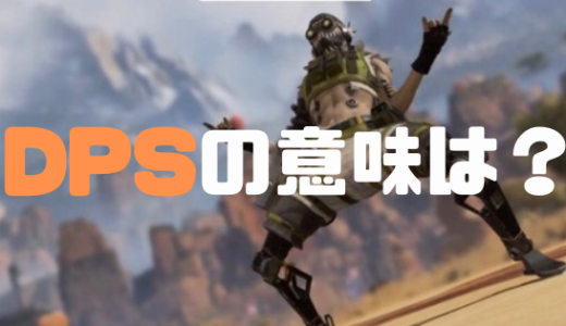 【Apex Legends】DPSとは?