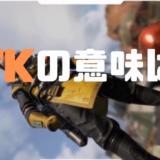 【Apex Legends】TTKとは?