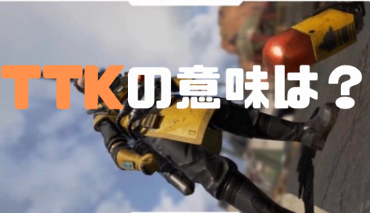 【Apex Legends】TTKとは?