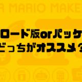 【スーパーマリオメーカー2】ダウンロード版がパッケージ版よりもオススメな3つの理由