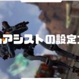 【Apex Legends】エイムアシストの設定方法(切り方)について【PS4版】