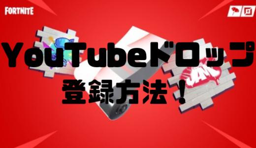 【フォートナイト】YouTubeドロップのやり方!動画視聴で限定報酬が入手できる!