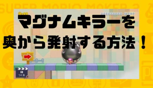 【スーパーマリオメーカー2】マグナムキラーを奥から発射する方法!