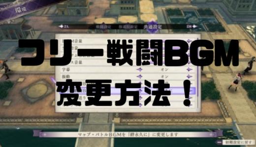 【ファイアーエムブレム 風花雪月】フリー戦闘BGMの変更方法!