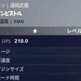 【フォートナイト】マシンピストルがバグで出現!?DPS高めでかなりの強武器か【新武器】