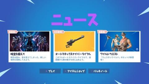 【フォートナイト】オートマチックスナイパーライフルが登場!【新武器】