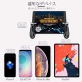 【荒野行動】iPad用のおすすめコントローラーを紹介!【3選】