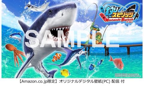 【釣りスピリッツ スイッチ版】限定特典と早期購入特典について!