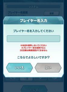 【ポケマス】プレイヤー名の変更方法!