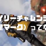 【Apex Legends】デイリーチャレンジの星(★)の意味は何?
