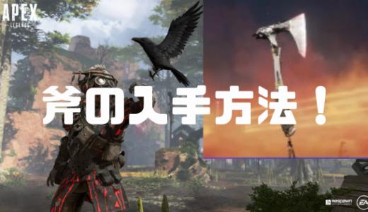 【Apex Legends】斧(レイヴンズバイト)の入手方法!ブラッドハウンド専用のスーパーレジェンドセット!