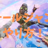 【Apex Legends】ウォールジャンプのやり方!実戦で使えるテクニック!【PS4】