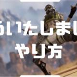 【Apex Legends】「どういたしまして」のやり方!