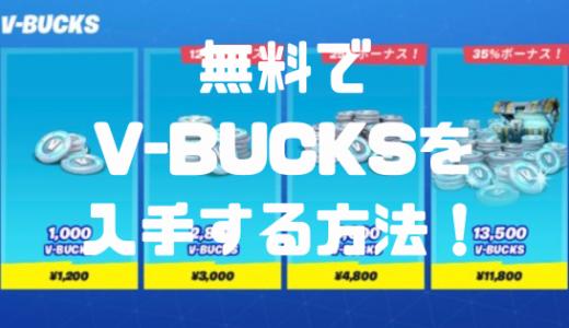 【フォートナイト】V-BUCKS(ブイバックス)を無料で入手する方法!【スイッチ・PS4・モバイル対応】