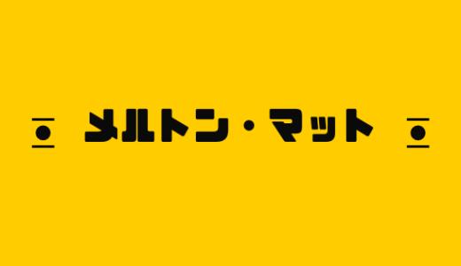 【R6S】海岸線ブルーバーフロストマット【メルトン大好き】