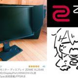 【BenQ】「ZOWIE XL2546 240Hz」レビュー。e-Sports仕様の超高級ゲーミングモニター!
