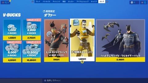 円 800 スキン ナイト フォート