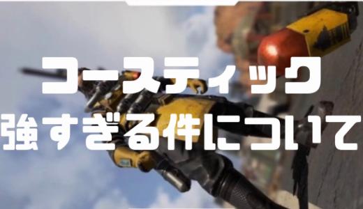 【Apex Legends】コースティックが強化されて最強になってた!2000ダメージ稼ぎやすい!【おすすめ】